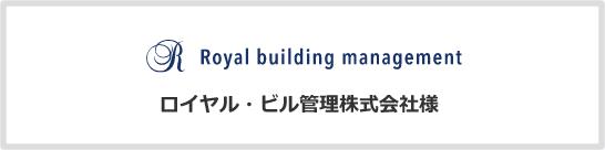 ロイヤル・ビル管理株式会社様