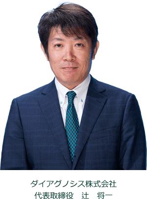 ダイアグノシス株式会社 代表取締役 辻 将一